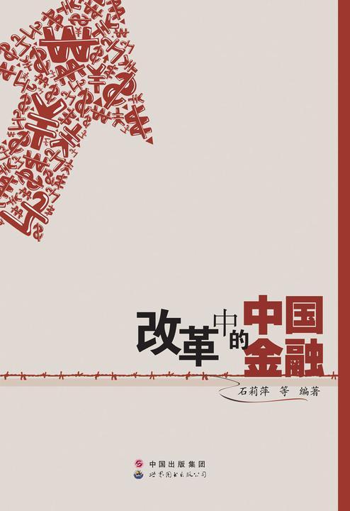 改革中的中国金融