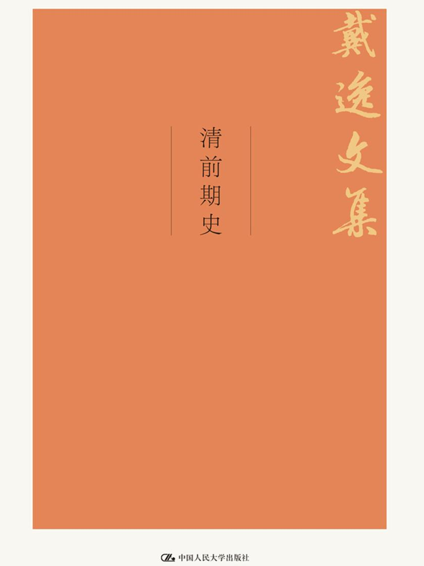 清前期史(戴逸文集;北京市社会科学理论著作出版基金重点资助项目)