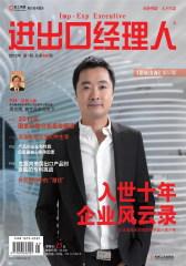 进出口经理人 月刊 2012年01期(仅适用PC阅读)