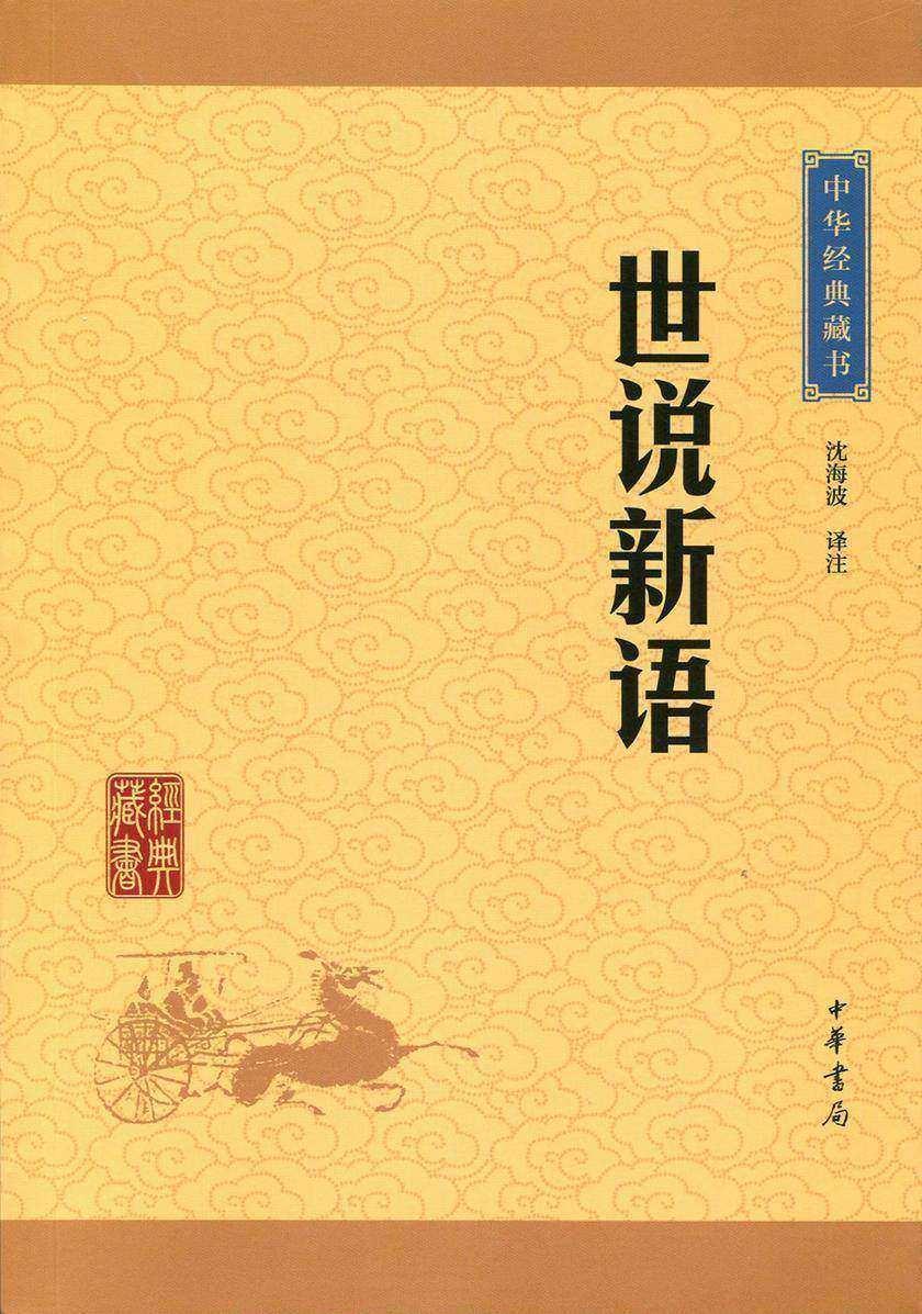 世说新语:中华经典藏书(升级版)