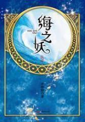 海之妖(试读本)