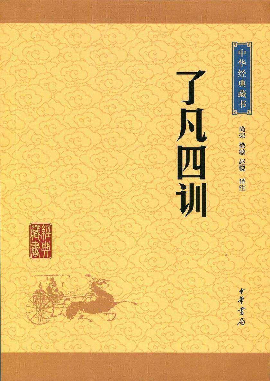 了凡四训:中华经典藏书(升级版)