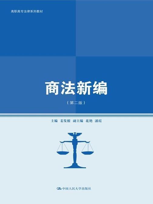 商法新编(第二版)(高职高专法律系列教材)