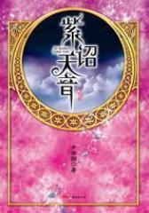 紫诏天音(试读本)