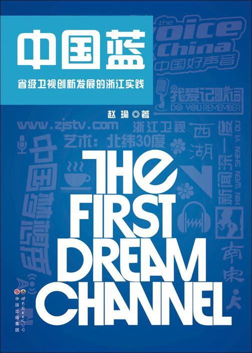 中国蓝:省级卫视创新发展的浙江实践