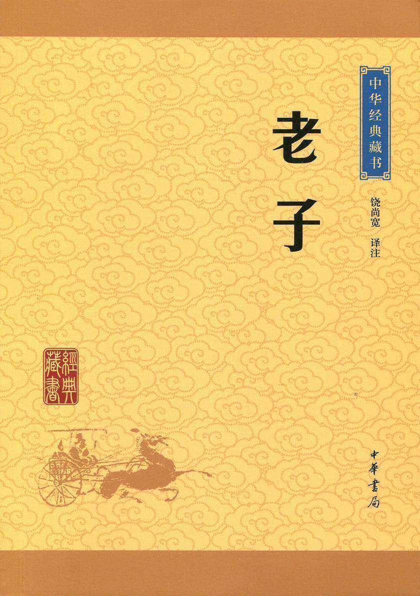 老子:中华经典藏书(升级版)