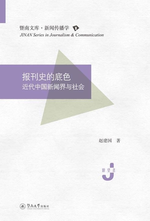 暨南文库.新闻传播学·报刊史的底色—近代中国新闻界与社会
