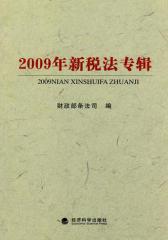2009年新税法专辑