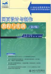 网页设计与制作教程与实训(第2版)(仅适用PC阅读)