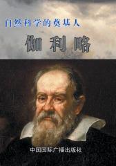 自然科学的奠基人——伽利略
