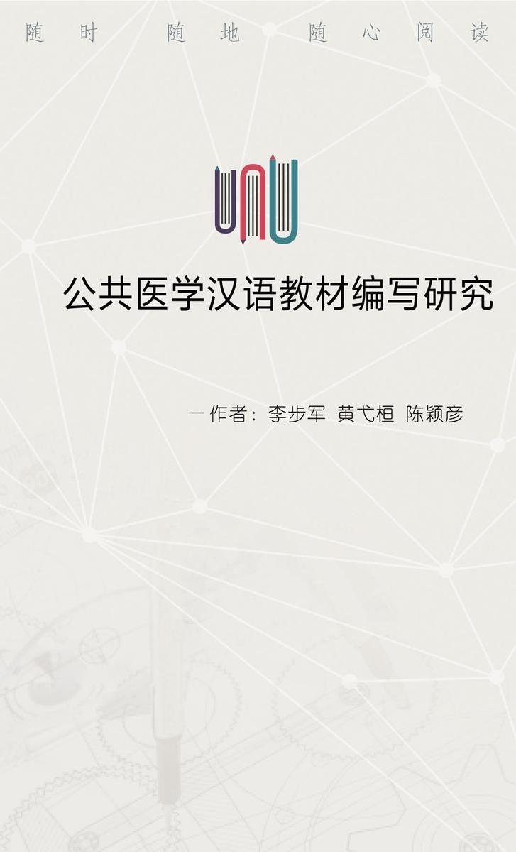 公共医学汉语教材编写研究