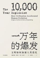 一万年的爆发:文明如何加速人类进化