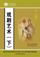 [3D电子书]圣才学习网·中国艺术史话:戏剧艺术(下)(仅适用PC阅读)