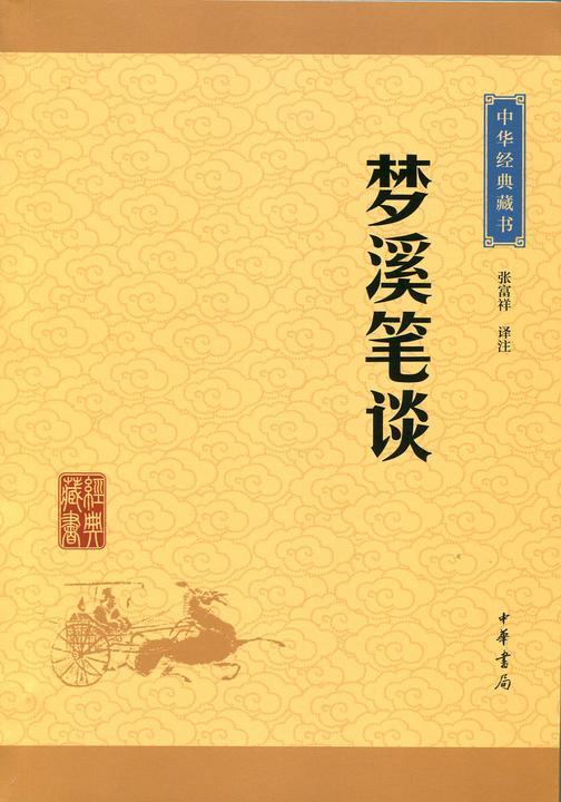 梦溪笔谈:中华经典藏书(升级版)