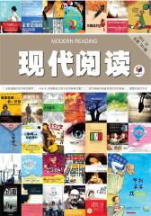 现代阅读 月刊 2012年01期(仅适用PC阅读)