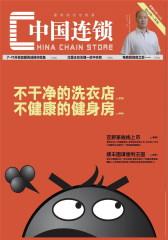 中国连锁 月刊 2012年01期(仅适用PC阅读)
