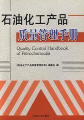 石油化工产品质量管理手册