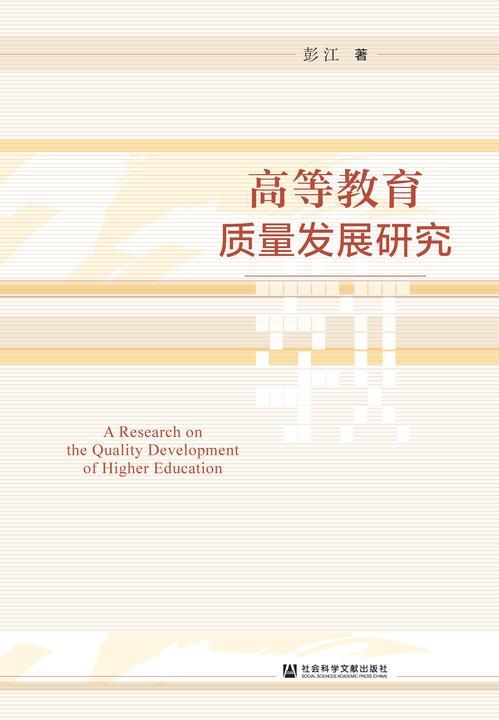 高等教育质量发展研究