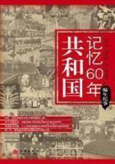 共和国记忆60年·编年篇(试读本)