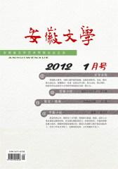 安徽文学 月刊 2012年01期(仅适用PC阅读)