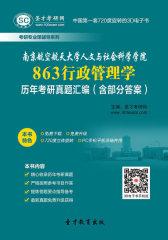 [3D电子书]圣才学习网·南京航空航天大学人文与社会科学学院863行政管理学历年考研真题汇编(含部分答案)(仅适用PC阅读)