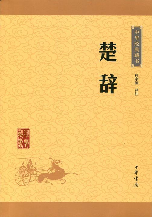 楚辞:中华经典藏书(升级版)