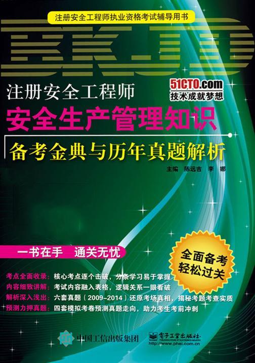 注册安全工程师安全生产管理知识备考金典与历年真题解析