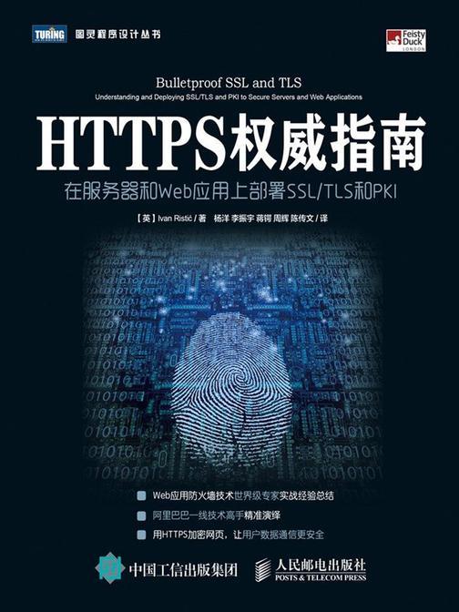 HTTPS权威指南:在服务器和Web应用上部署SSL-TLS和PKI