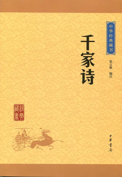 千家诗:中华经典藏书(升级版)