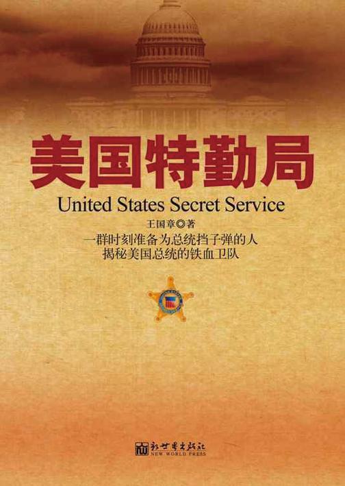 美国特勤局
