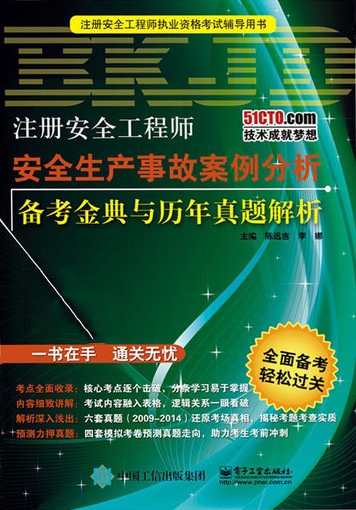 注册安全工程师安全生产事故案例分析备考金典与历年真题解析