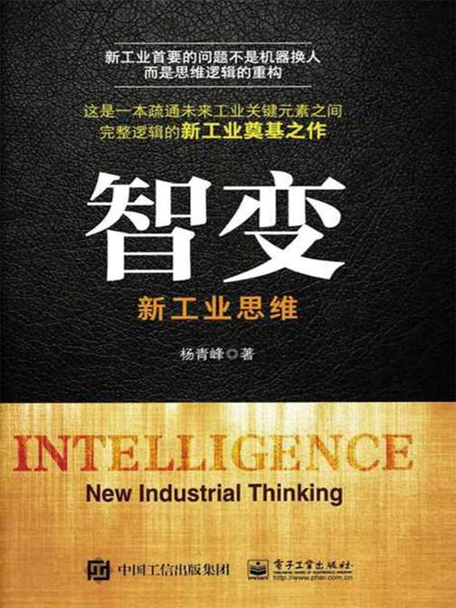 智变:新工业思维