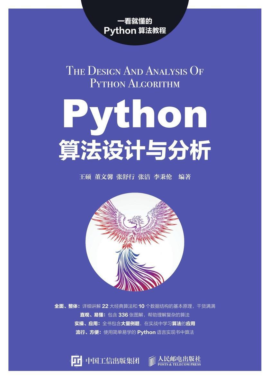 Python算法设计与分析