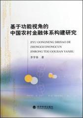 基于功能视角的中国农村金融体系构建研究