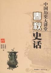 中国历史大讲堂 春秋史话