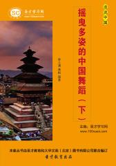 [3D电子书]圣才学习网·话说中国:摇曳多姿的中国舞蹈(下)(仅适用PC阅读)