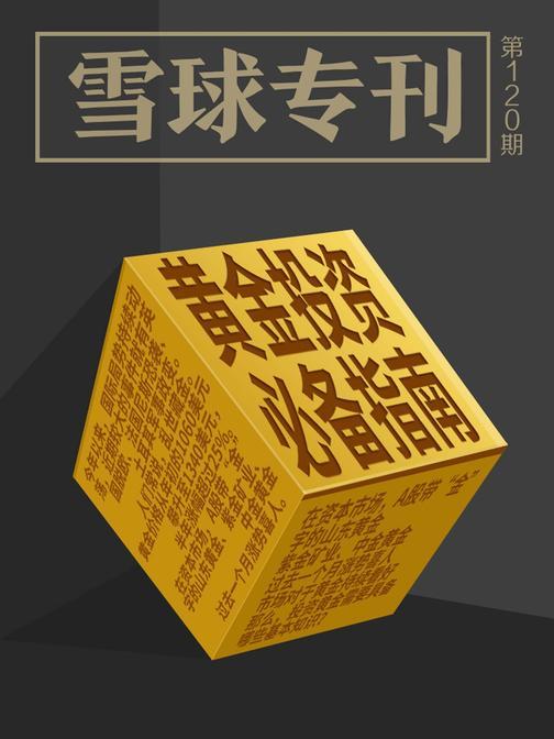 雪球专刊120期——黄金投资必备指南(电子杂志)