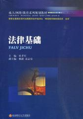 成人(网络)教育系列规划教材:法律基础
