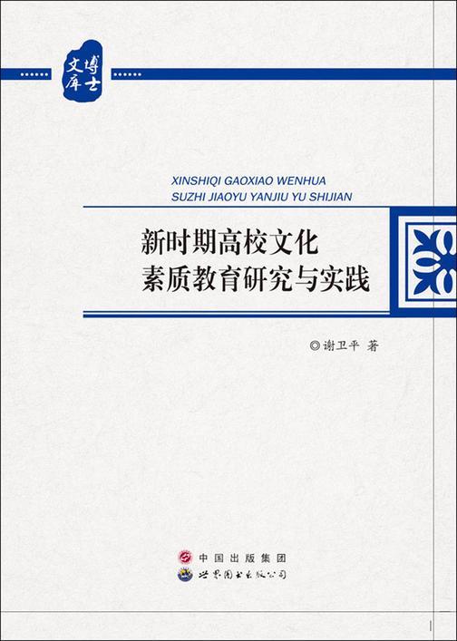 新时期高校文化素质教育研究与实践