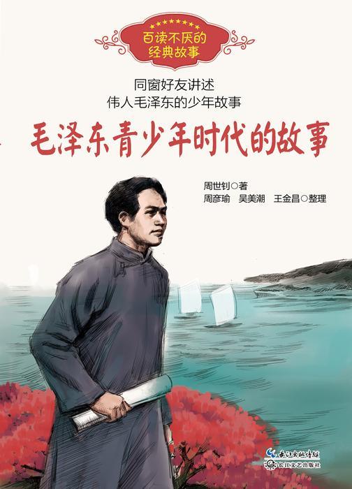 毛泽东青少年时代的故事(百读不厌的经典故事)