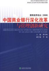 中国商业银行深化改革与管理创新研究