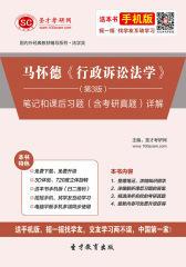 马怀德《行政诉讼法学》(第3版)笔记和课后习题(含考研真题)详解(仅适用PC阅读)
