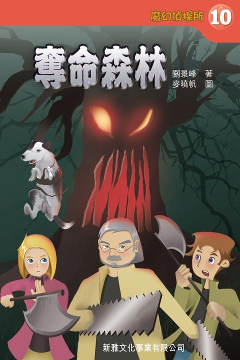 魔幻偵探所10:奪命森林