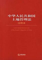 中华人民共和国土地管理法注释本