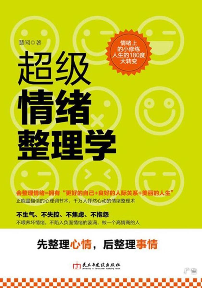 超级情绪整理学(读美文库)