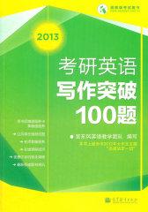 2013考研英语写作突破100题(试读本)