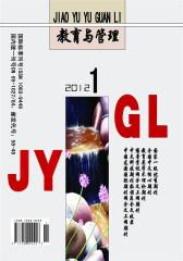 教育与管理 月刊 2012年01期(仅适用PC阅读)