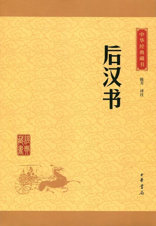 后汉书:中华经典藏书(升级版)