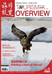 旅游纵览 月刊 2012年01期(仅适用PC阅读)
