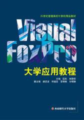 Visual Foxpro 大学应用教程(仅适用PC阅读)